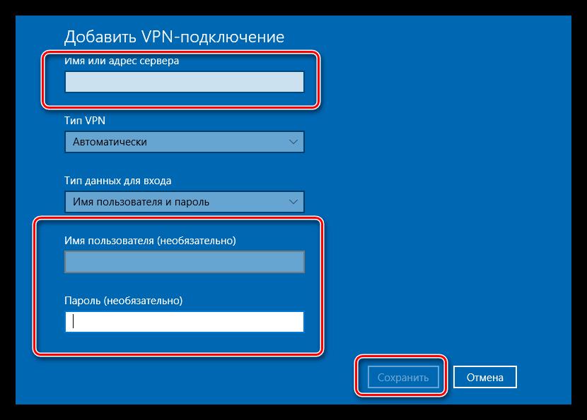 Windows 10-да жаңа VPN қосылымын орнату