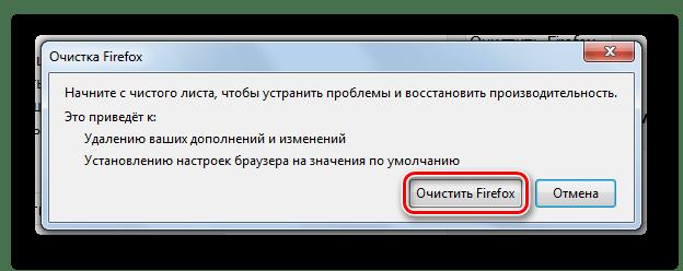 Переход в к очистке браузера в диалоговом окне в браузере Mozilla Firefox в Windows 7