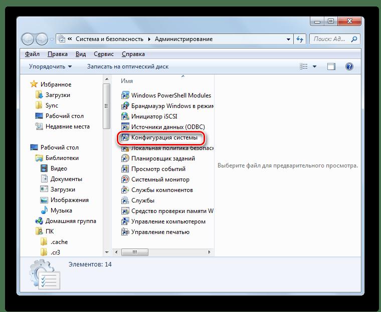 Переход в окно Конфигурация системы из радела Администрирование в Панели управления в Windows 7