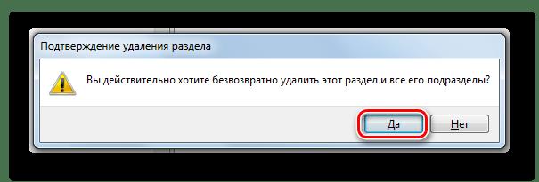 Подтверждение удаления подозрительного раздела реестра в интерфейсе Редактора системного реестра в Windows 7