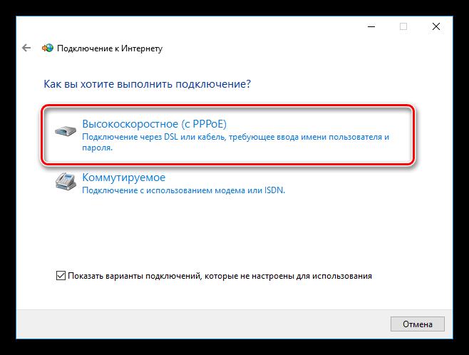 Windows 10-да жоғары жылдамдықты PPPOE интернет қосылымын құру