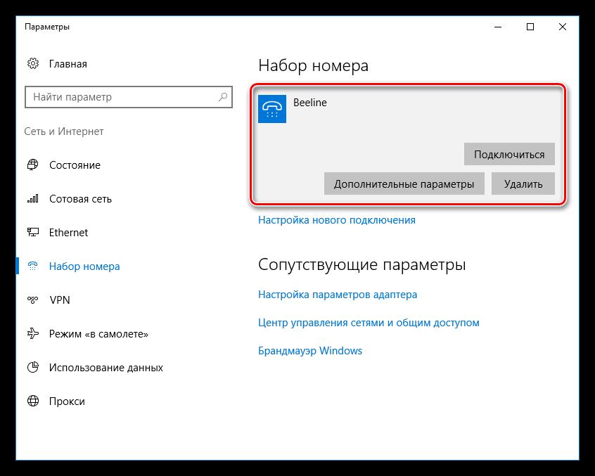 Windows 10-да қосылымды басқару