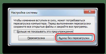 Windows 7-де диалогтық терезеде қайта жүктеусіз шығу
