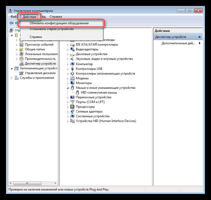 Обновление конфигурации оборудования в Диспетчере устройств в Windows 7