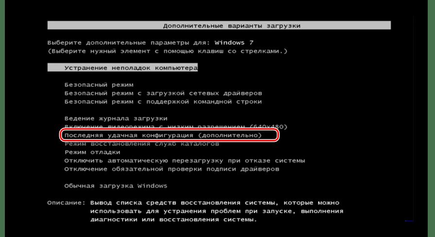 Windows 7 жүйесінде жүйені іске қосу терезесінің түріндегі соңғы сәтті ОС конфигурациясын жүктеп алыңыз