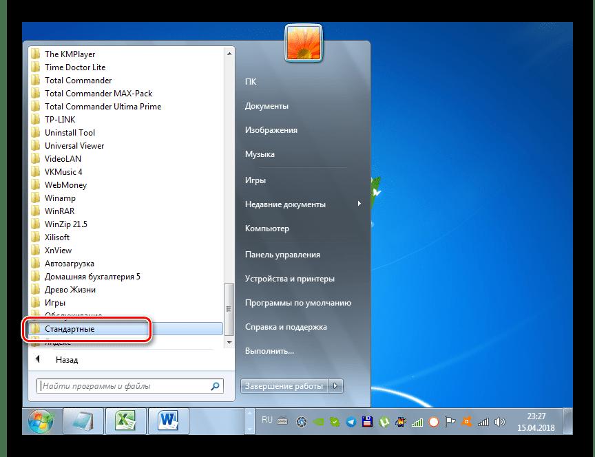 Ugrás a katalógus szabványra a Start menüben a Windows 7 rendszerben
