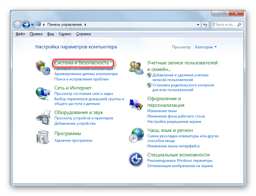 Go to System and Security in the Control Panel in Windows 7