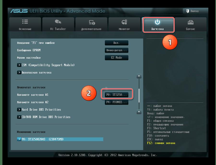 Scarica la priorità in UEFI BIOS