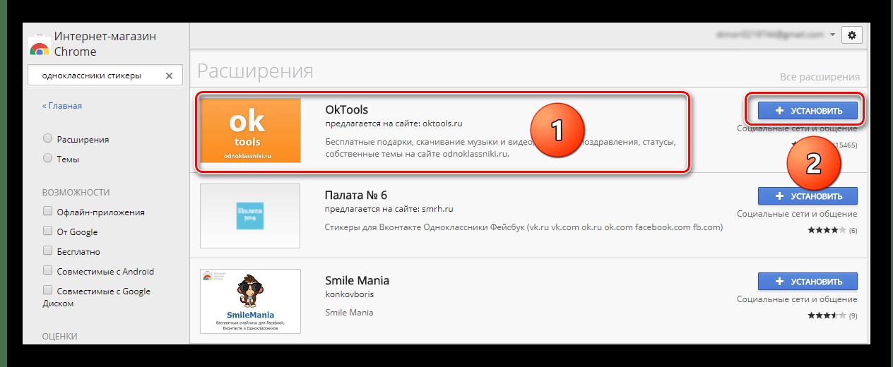 odnoklassniki.ru installieren