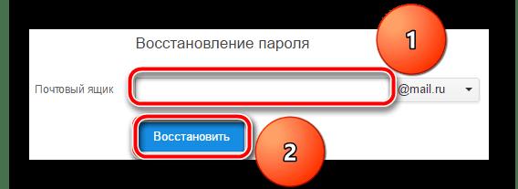 Құпия сөзді қалпына келтіру mail.ru