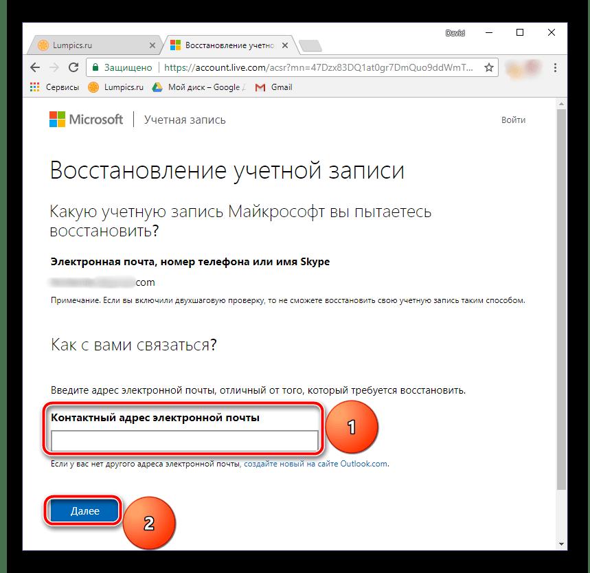 Outlook бағдарламасындағы контакт мекенжайын енгізу