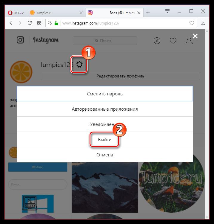 Профильді Instagram веб-нұсқасында шығу