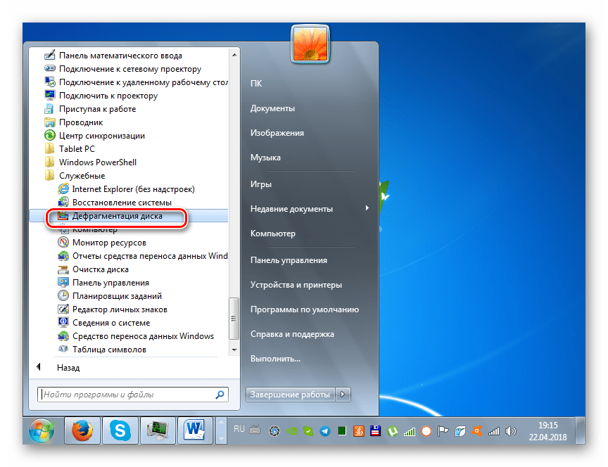 Starting a system tool for defragmentation of a hard disk through the Start menu in Windows 7