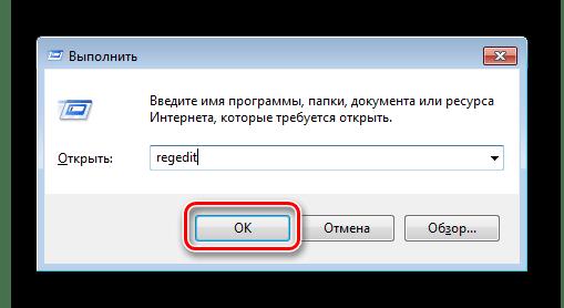 Windows 7'de c regedit penceresini çalıştırın