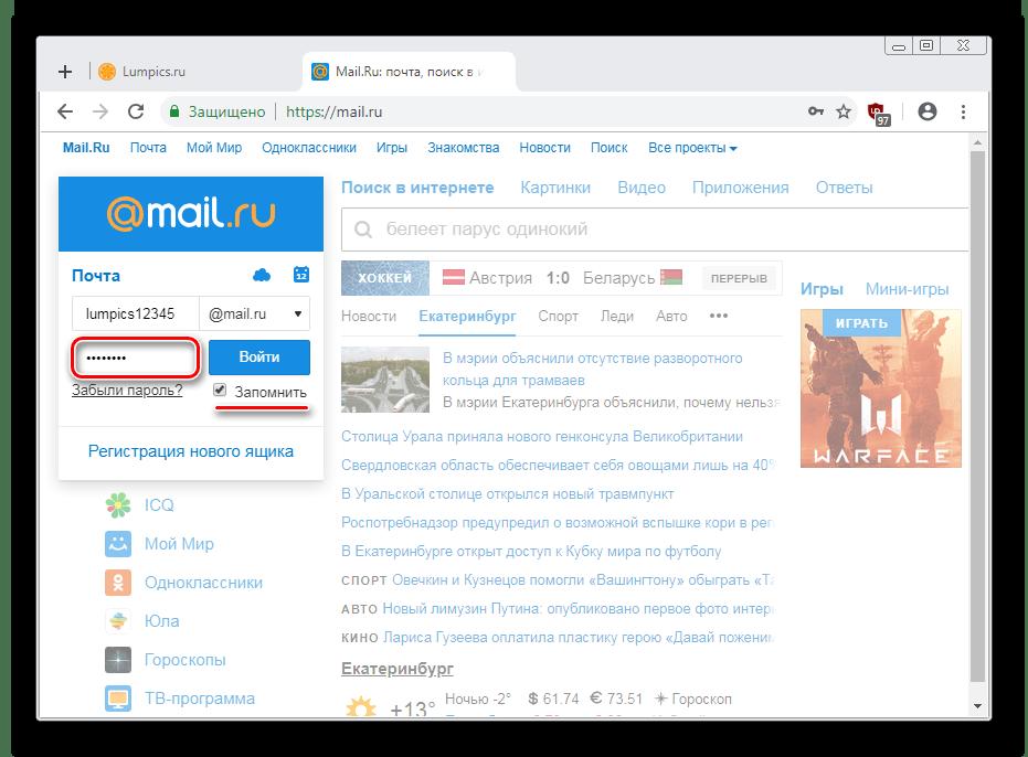 Почта не показывает картинки