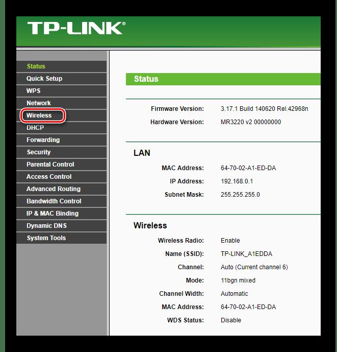 Wireless в настройках роутера ТП-Линк