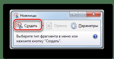 Pumunta sa paglikha ng isang screenshot sa gunting utility window sa Windows 7