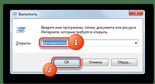 Windows 7-дегі терезе арқылы құрылғы менеджеріне өтіңіз