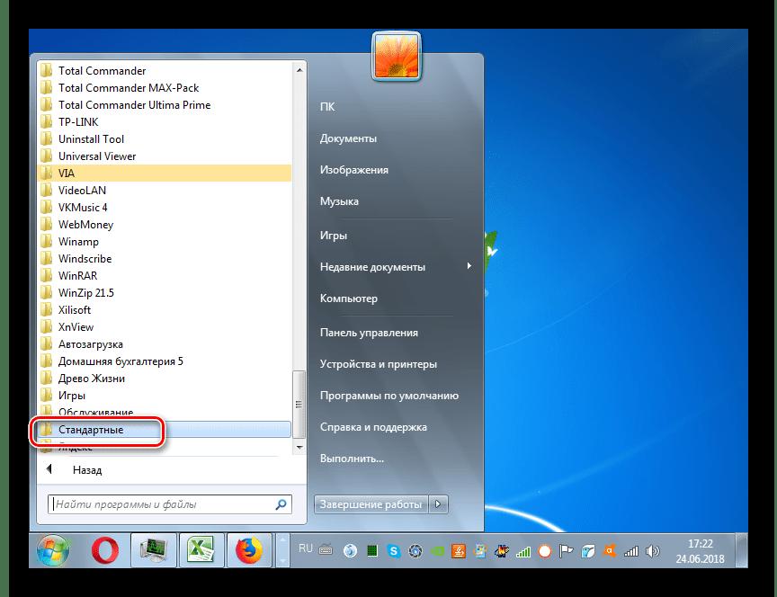 Windows 7-де Бастау мәзірі арқылы Қалталар стандартына өтіңіз