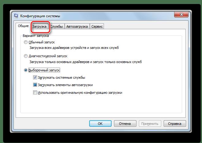 """转到Windows 7中系统配置窗口中的""""加载""""选项卡"""