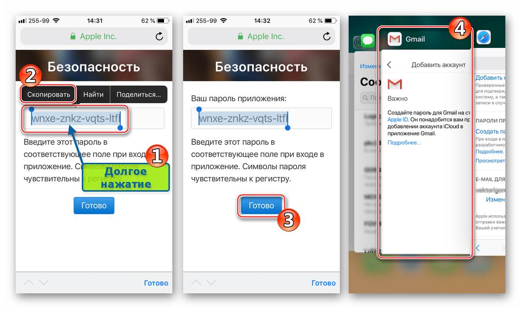 AppleD басқару бетінен iPhone паролі үшін Gmail iCloud арқылы