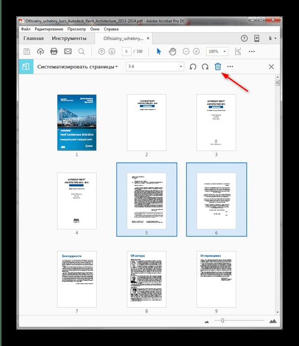 Esempio di rimozione della pagina PDF in Adobe Reader