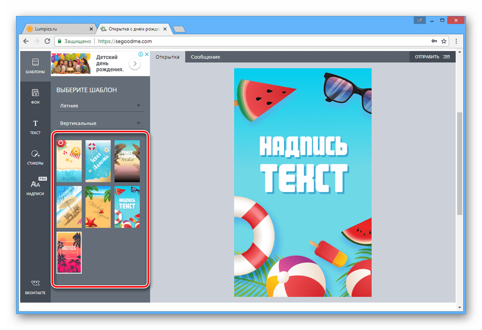 когда-нибудь как сделать открытку в интернете первых российской