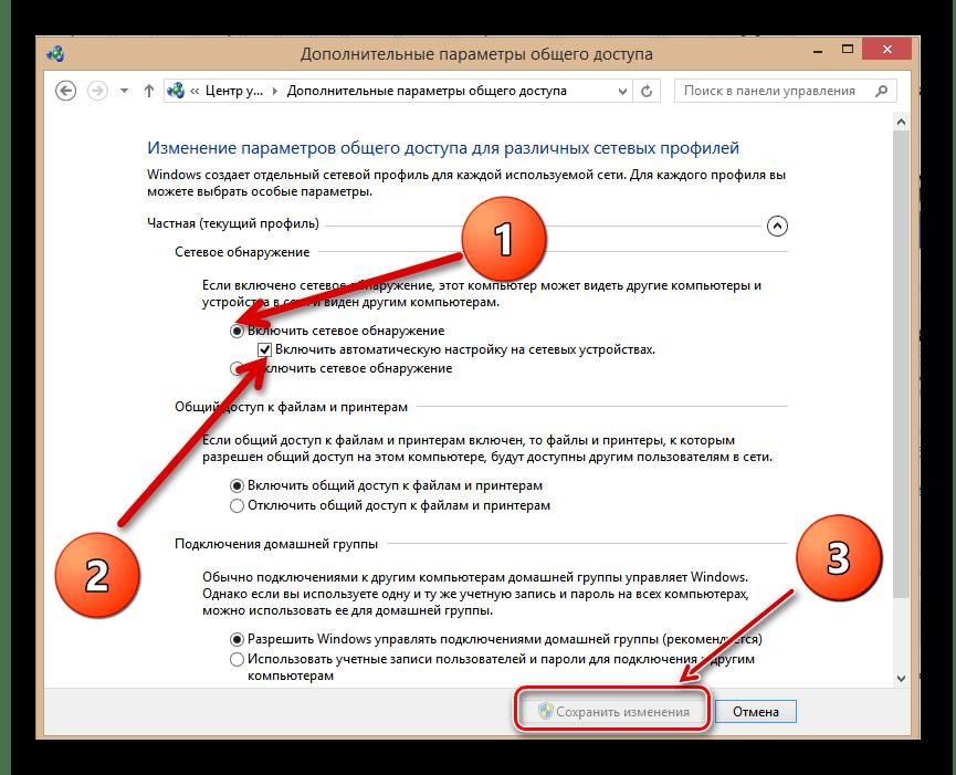 विंडोज 8 में नेटवर्क डिटेक्शन स्थापित करना