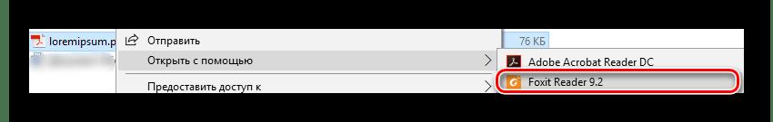 Άνοιγμα του αρχείου PDF με τον Foxit Reader