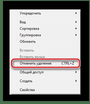 Zrušit vymazání v systému Windows 7
