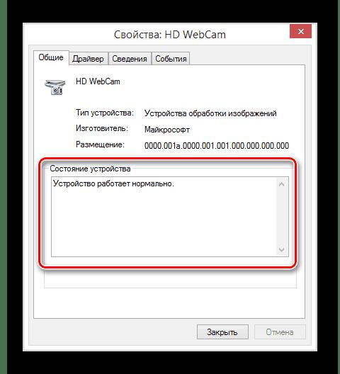 Решение проблем с веб-камерой