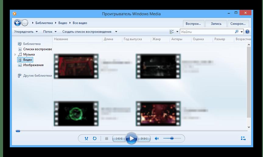 Windows Media Player-де сәтті қосылған фильмдер