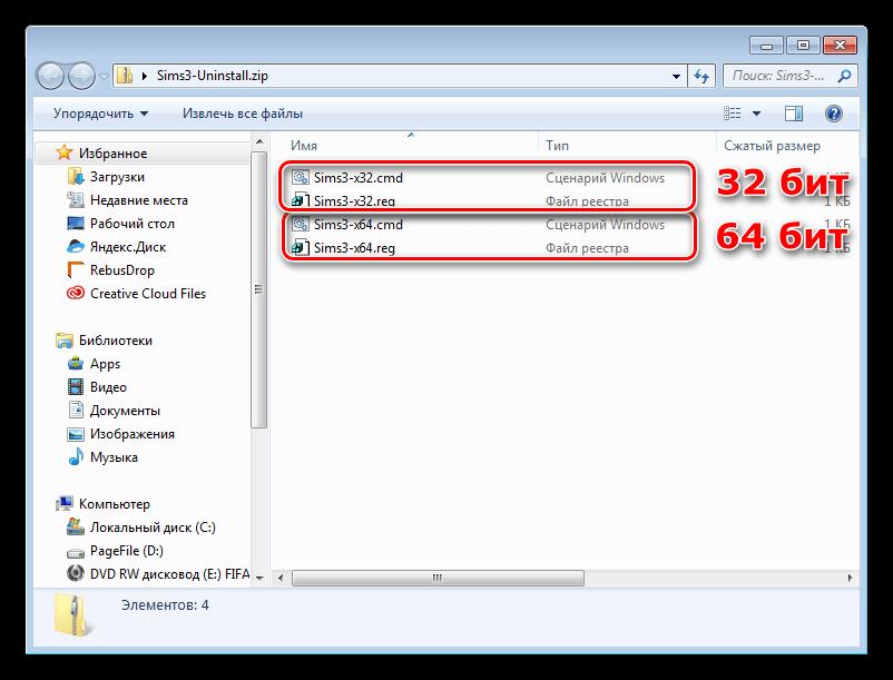 Pliki do usuwania kluczy rejestru i foldery z dysków w systemie Windows 7