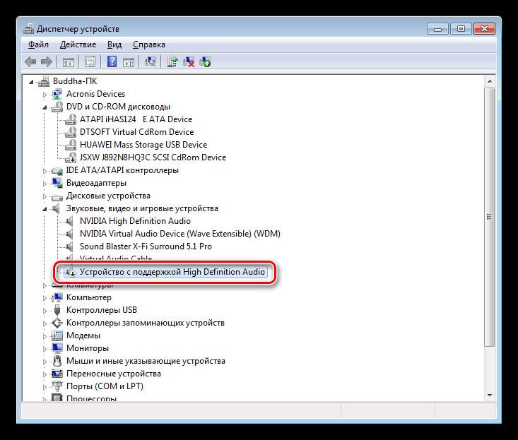 Windows 7 Aygıt Yöneticisi'nde devre dışı ses cihazı