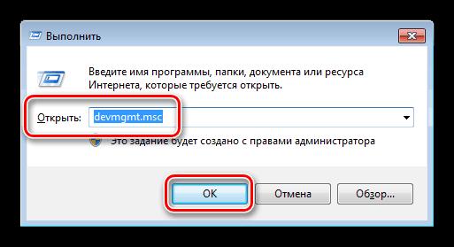 Windows 7-де жұмыс режимінен құрылғы менеджерін ашу
