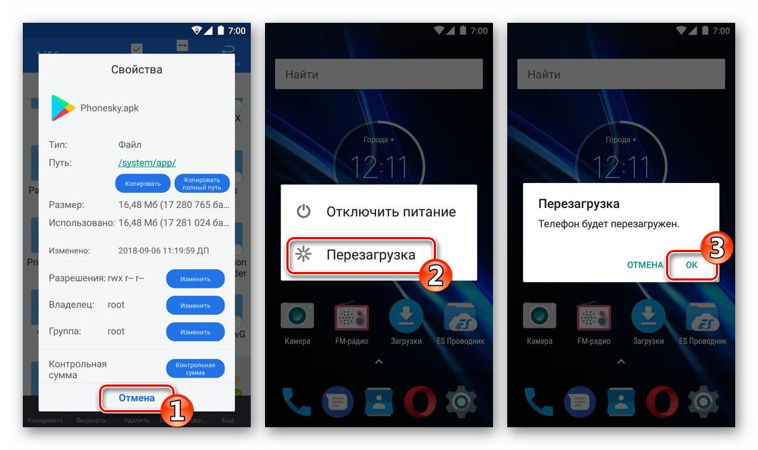 Google Play Market إعادة تشغيل الجهاز بعد التثبيت من خلال موصل الجذر
