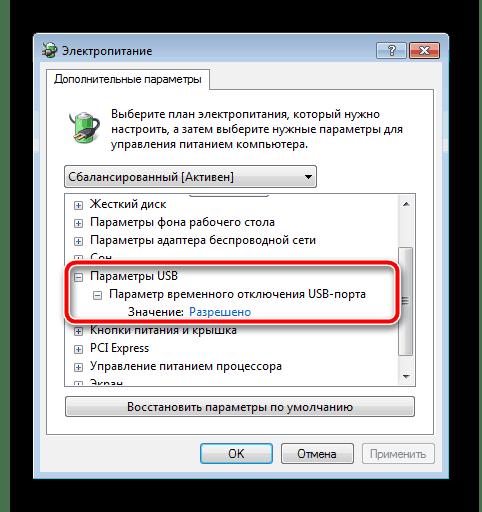 Windows 7-де USB өшірулі