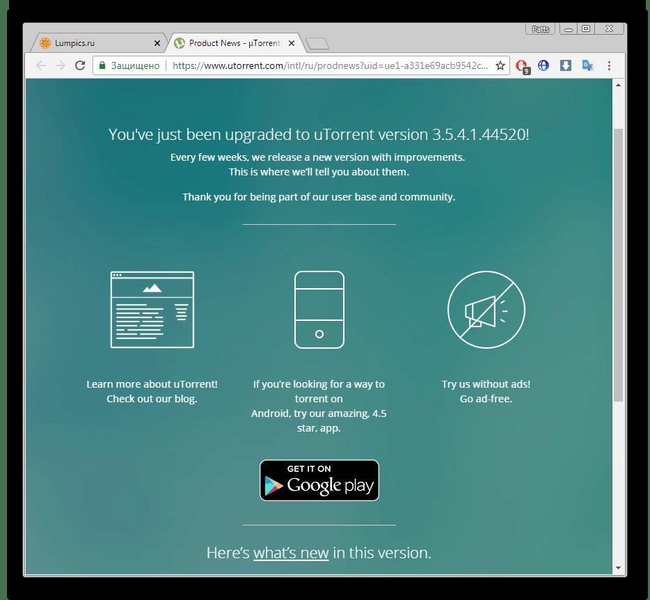 Ознакомление с обновлениями uTorrent