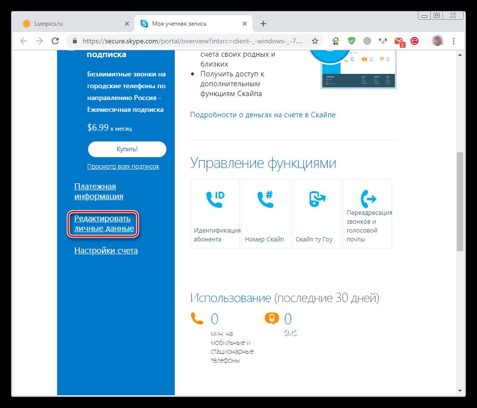 Transizione alla modifica dei dati personali sul sito ufficiale del programma Skype