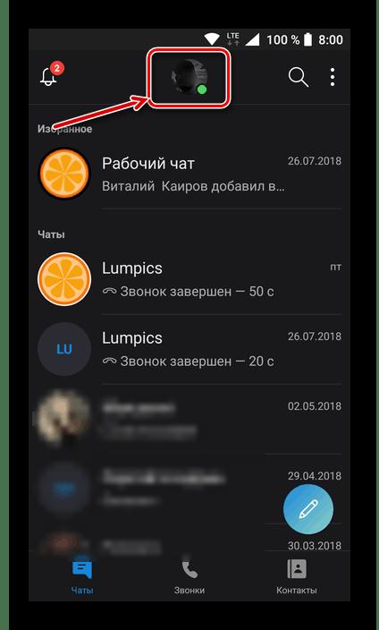 Vai alla sezione Informazioni sul profilo nella versione mobile dell'applicazione Skype