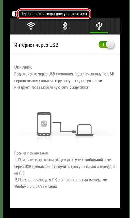 Điểm truy cập cá nhân có trong Android