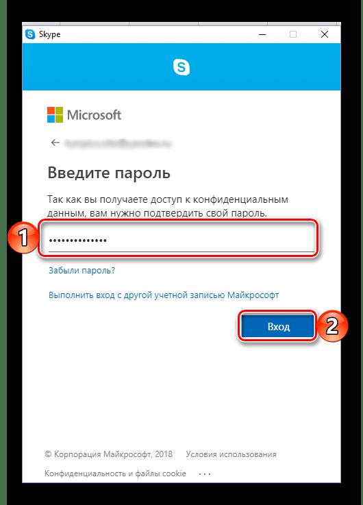 Windows үшін Skype 8 кіру үшін жаңа құпия сөзді енгізу