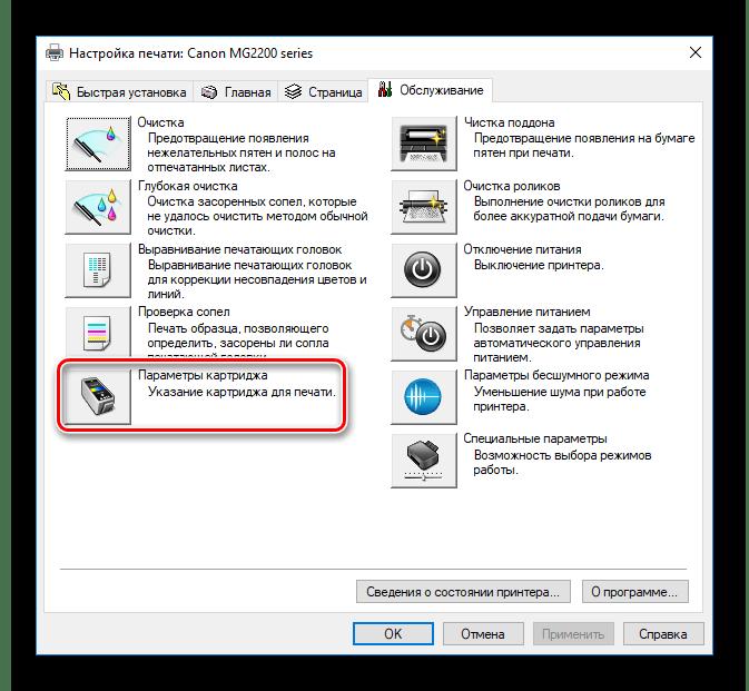 Windows 10'da Canon Yazıcı İnkner Yapılandırma