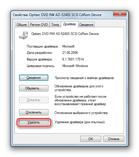 Transition to the driver deletion in the drive properties window in Windows 7