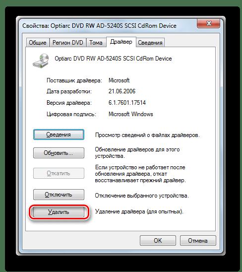 Áthelyezés a meghajtó törléséhez a meghajtó tulajdonságai ablakban a Windows 7 rendszerben