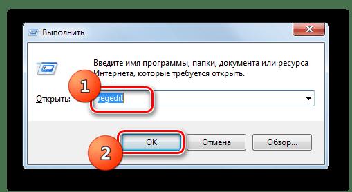 Przejdź do okna Edytor rejestru systemu, wprowadzając polecenie do uruchomienia w systemie Windows 7