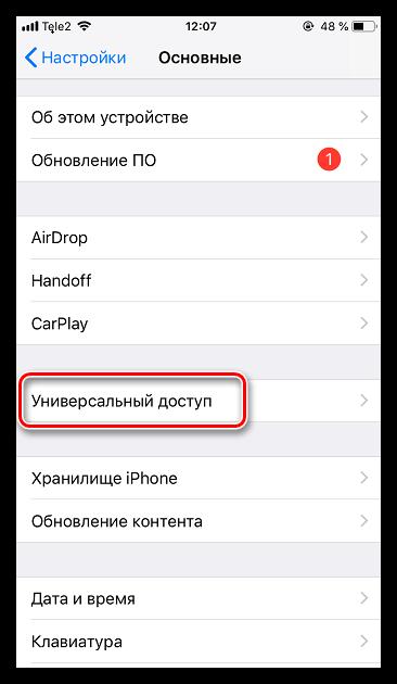 Accesso universale a iPhone