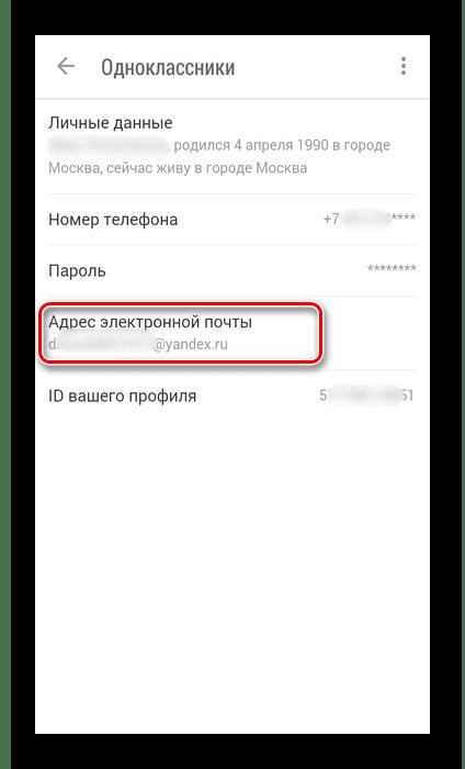 Адрес электронной почты в приложении Одноклассники