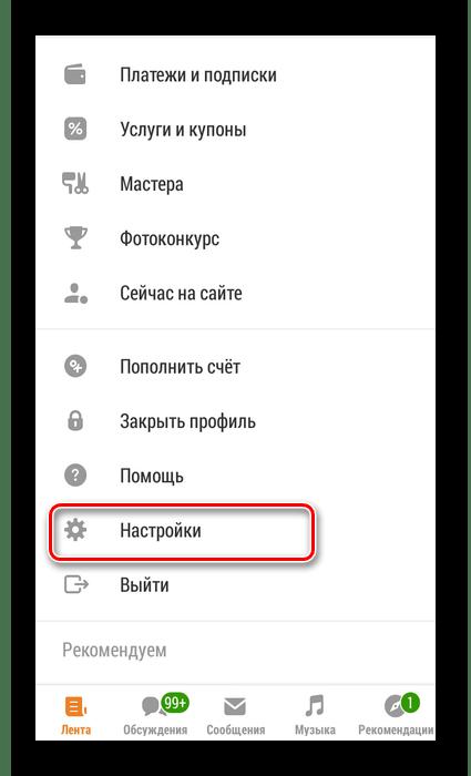 Переход в Настройки в приложении Одноклассники