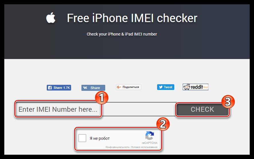 Проверка Apple iPhone по IMEI